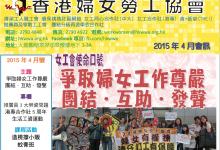 女工會2015年4月份通訊