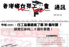 女工會2009年9月份通訊