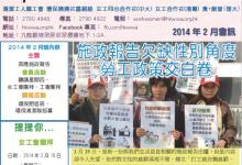 女工會2014年2月份通訊
