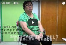 香港外判制度-清潔