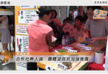 太陽報|2015年7月5日 合作社重福利「人人係老闆」