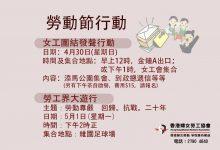 勞動節行動  (4.30 女工團結發聲行動,及  5.1 勞工界大遊行)