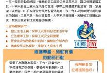 清潔工人職工會會訊 2017 4月號