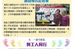 清潔工人職工會會訊 2017 6月號