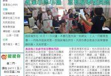 女工會2017年10月號通訊