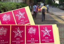 8月18九龍區賣旗日
