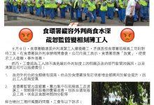 清潔工人職工會會訊 2018 8月號