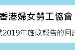 香港婦女勞工協會就2019年施政報告的回應